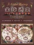 全球通史——1500年以前的世界