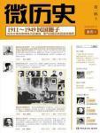 微历史:1911-1949民国圈子