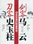 创业双雄的财富传奇:剑客马云,刀客史玉柱