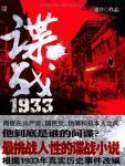 谍战1933